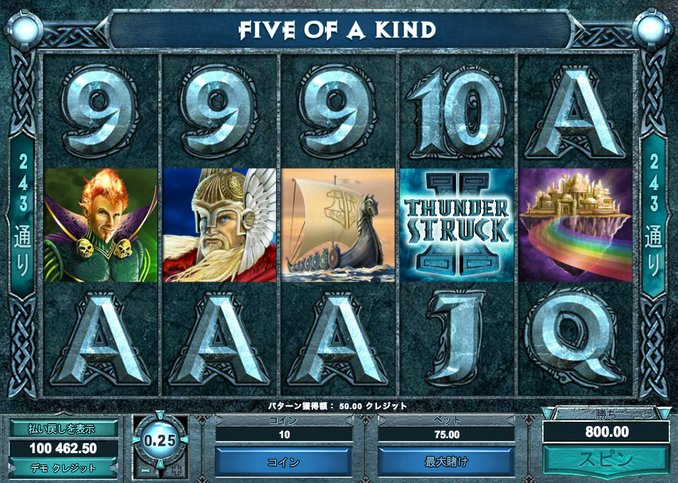 FIVE OF A KIND(5カード)