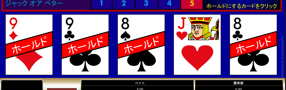 カードが配られた瞬間から、9と8のツーペアが確定。