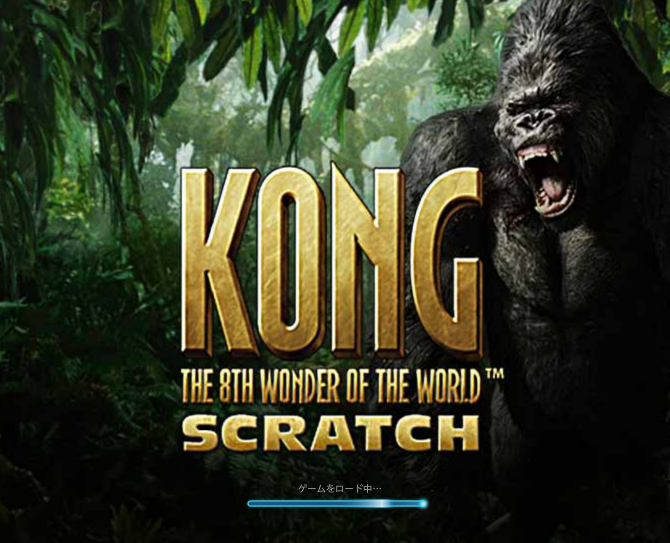 KONG THE 8TH WONDER OF THE WORLD SCRATCH