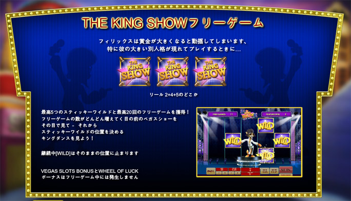 THE KING SHOWフリーゲーム