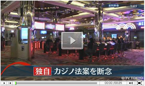 日本のカジノ合法化はいつになるのか?