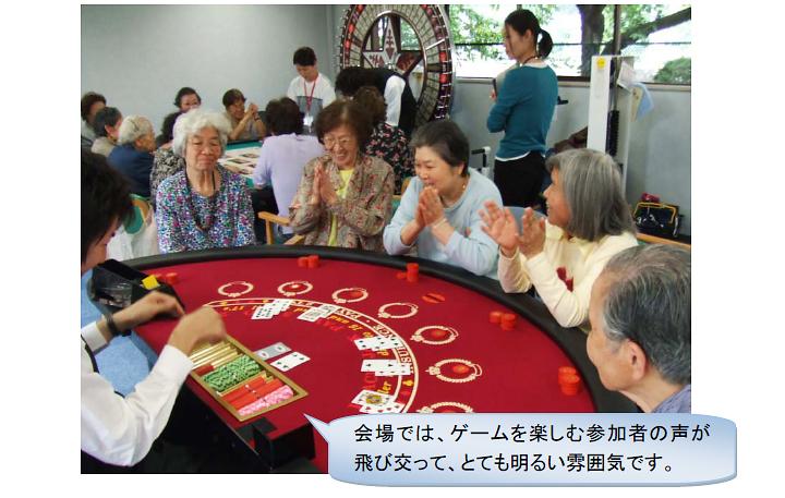高齢者ばかりとカジノという異様な光景