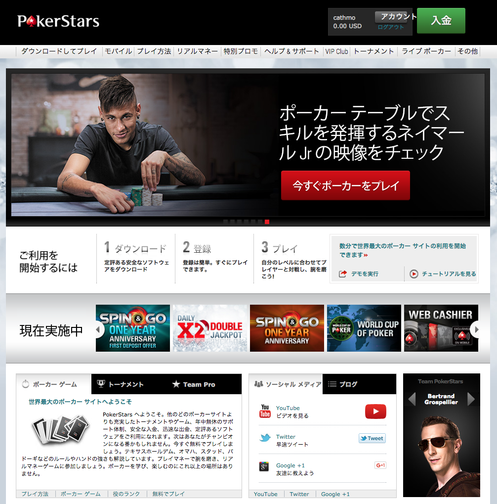 世界最大のオンラインポーカーサービス「POKER STARS 〜ポーカースターズ〜」