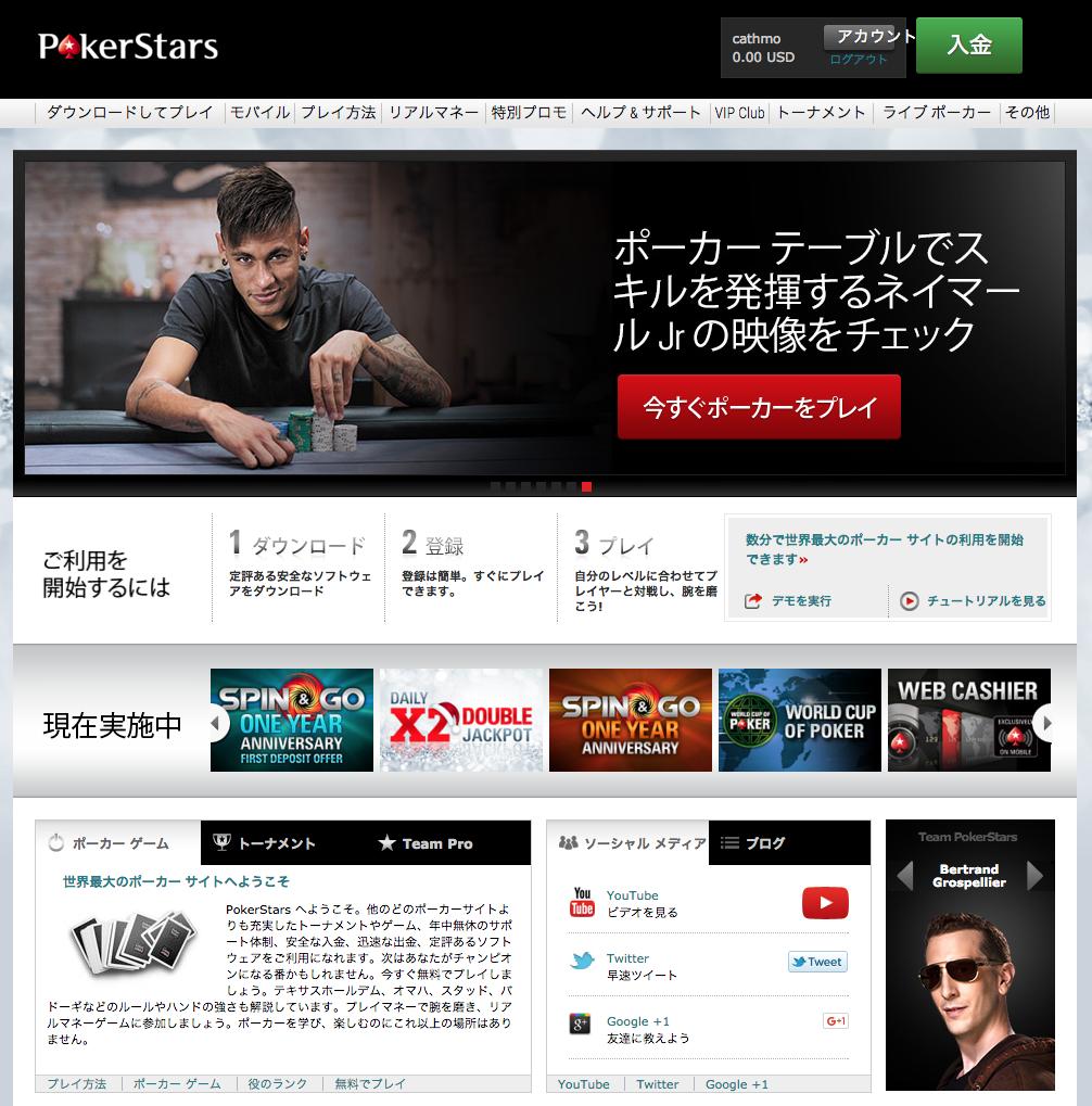 POKER STARS 〜ポーカースターズ〜