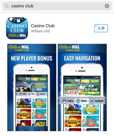ウィリアムヒルカジノのiPhoneアプリ