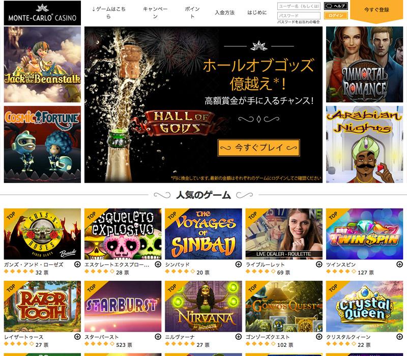 オンラインカジノ「モンテカルロカジノ」