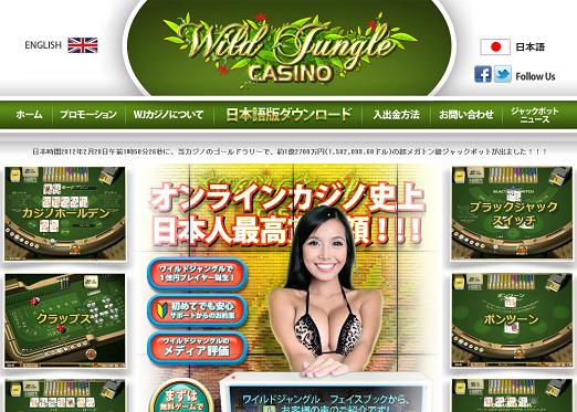 wild jungle casino(ワイルドジャングルカジノ)