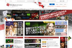 日本人の為のオンラインカジノ | オンラインカジノ情報サイト