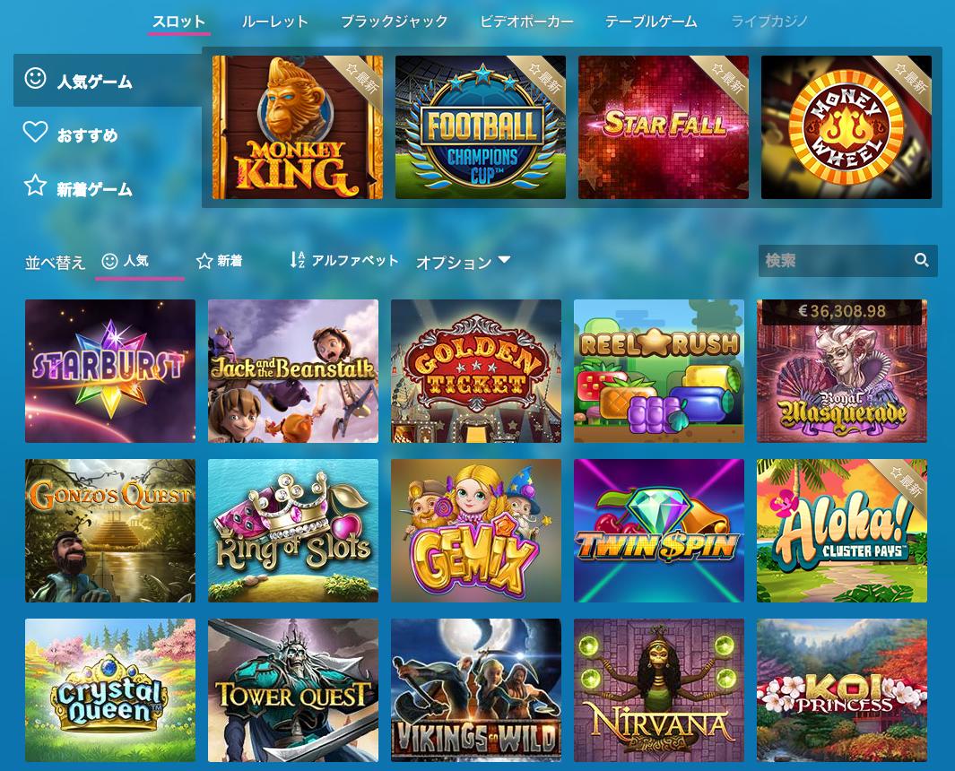 最新ゲームが揃うカジ旅のゲーム一覧