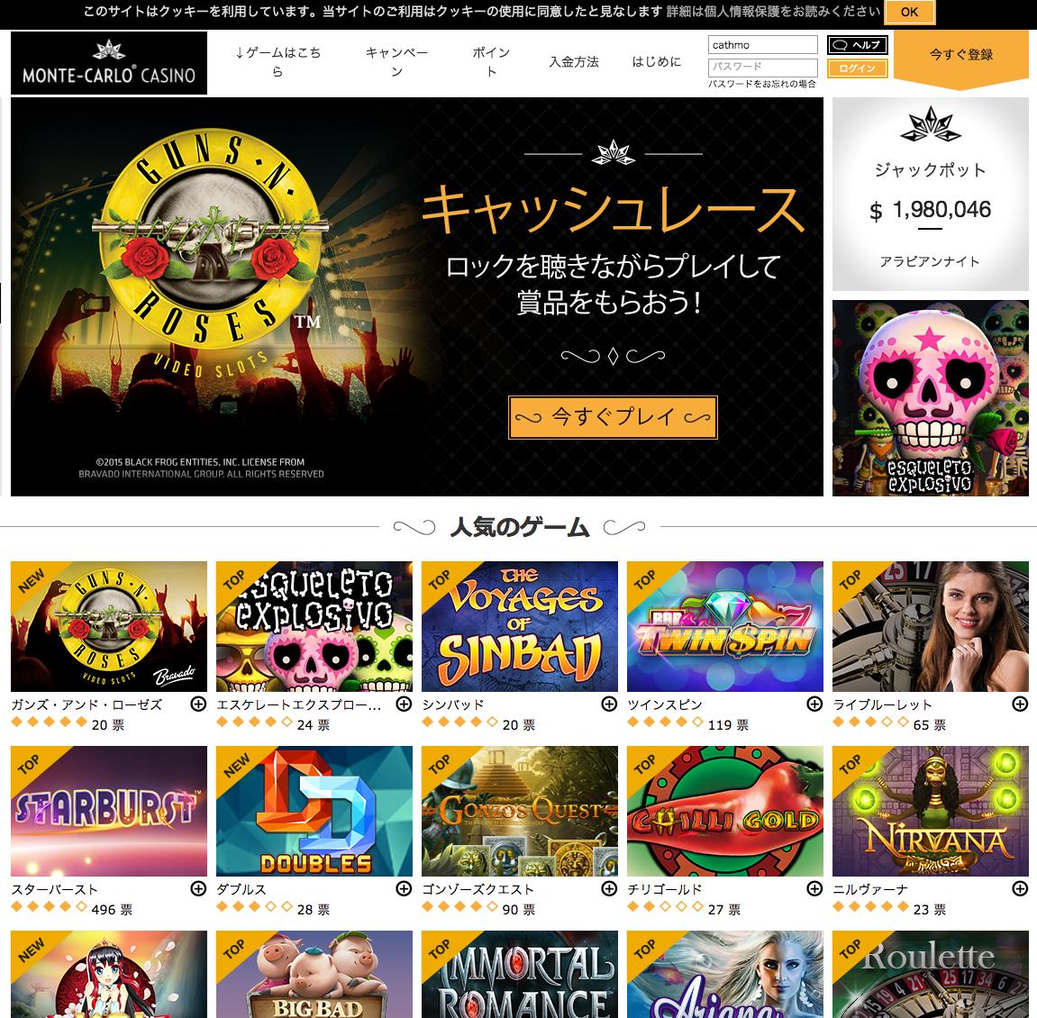 Montecarlo Casino 〜モンテカルロカジノ〜