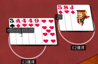 特殊役・5トリックカード
