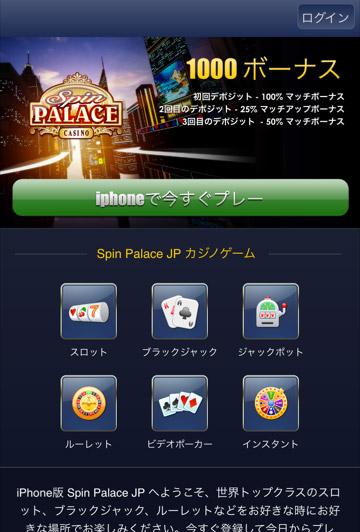SpinPALACE Casino(スピンパレスカジノ)