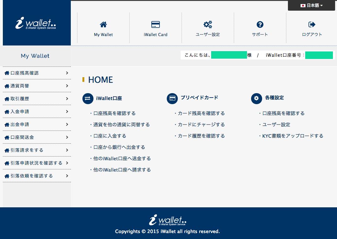 管理画面も日本語でわかりやすい