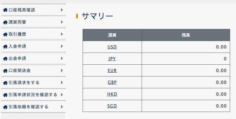 6カ国の通貨がそれぞれで管理できる