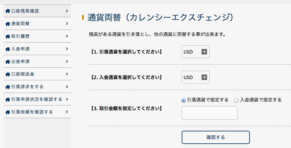 通貨の両替をiWallet内で管理できる