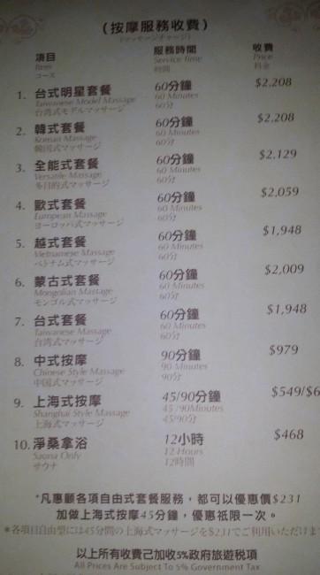 18サウナの料金表