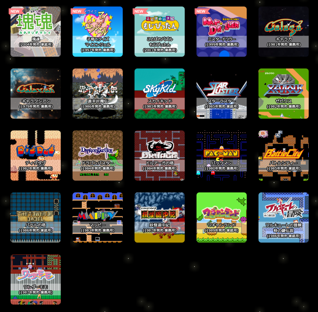 ファミコン世代には懐かしいゲームキャラを利用できる。