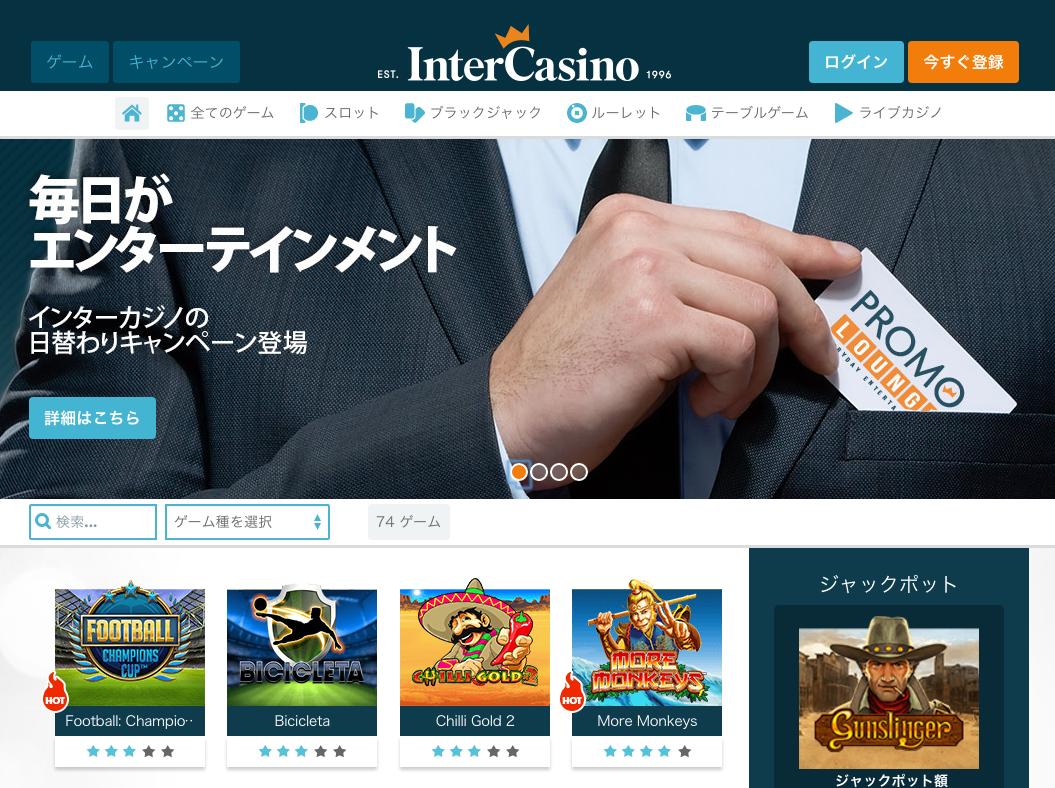 インターカジノ(INTER CASINO)