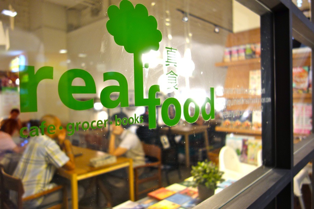Real Food(真食)