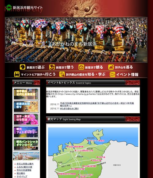 新居浜市観光サイト:トップページ