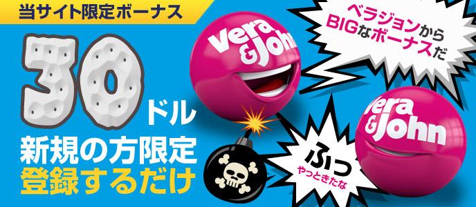 【限定】当サイト経由でベラジョンカジノへの登録ボーナス30ドルが貰えるキャンペーン開催!