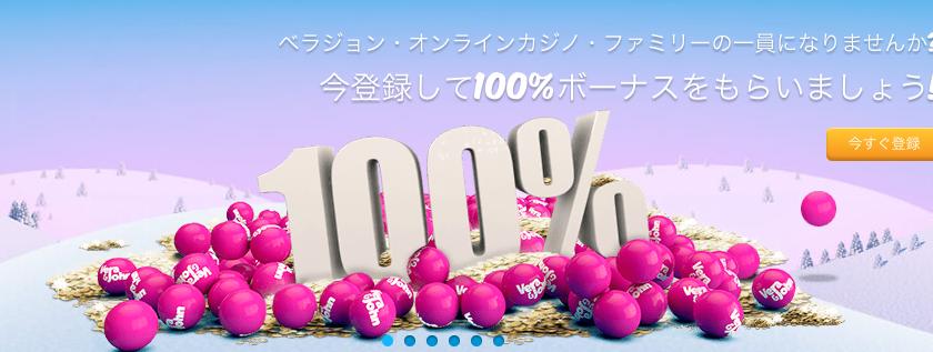 入金額の100%ボーナス
