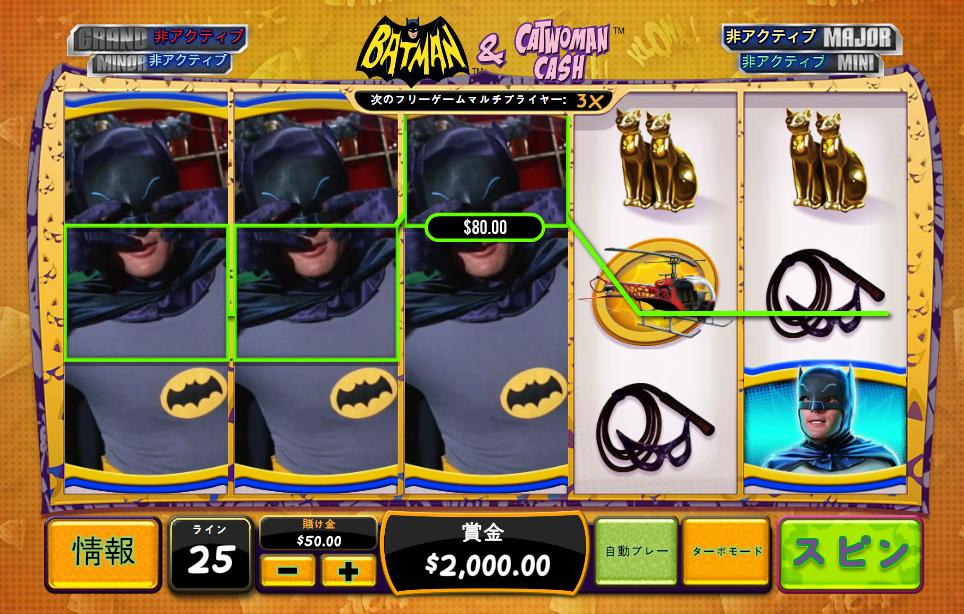 バットマンの絵柄が埋めてくれたり・・・