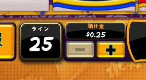 ミニマムは0.25ドル