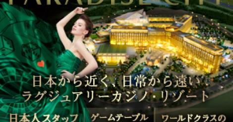 2017年4月20日 パラダイスシティカジノが仁川空港側にオープン決定!セガサミーが日本流のおもてなしを提供。 | ワールドカジノナビ