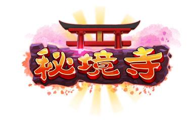 日本語タイトルは「秘境寺」