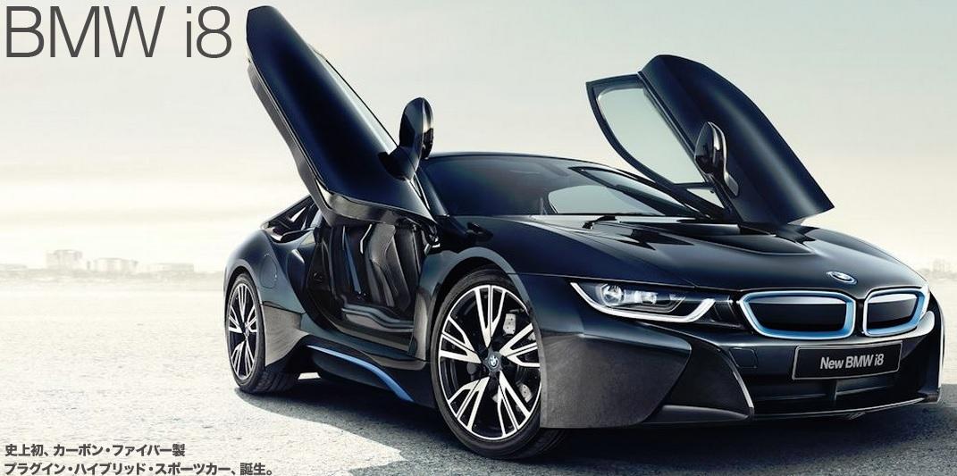 2000万円の高級車「BMW i8」の購入