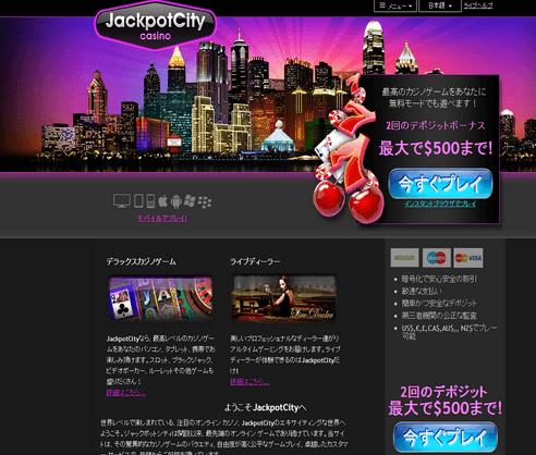 JackpotCity Casino(ジャックポットシティカジノ)
