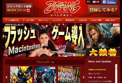 Zipang Caino(ジパングカジノ)