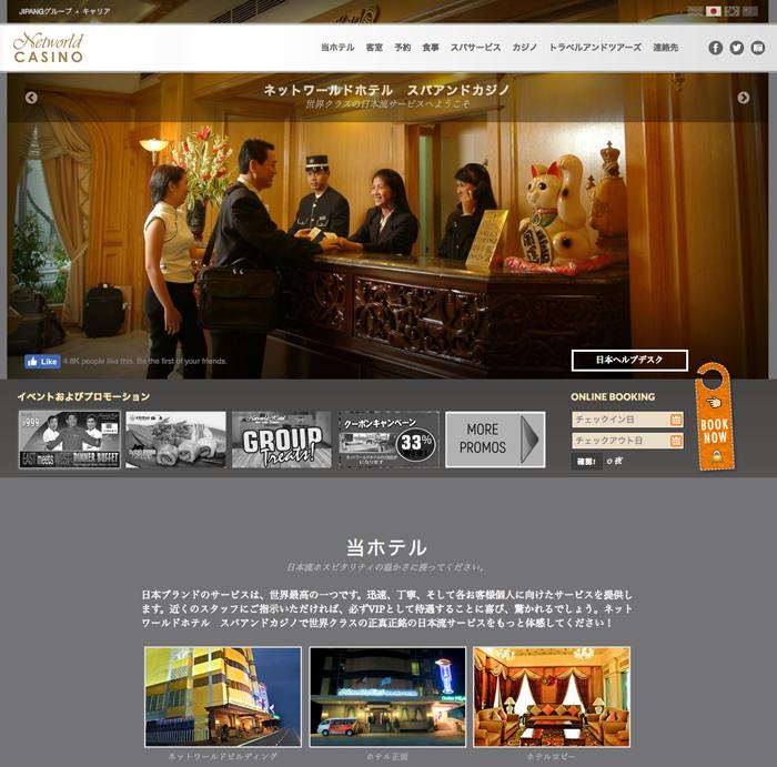 ネットワールドホテル スパ&カジノ(Networld Hotel Spa & Casino)