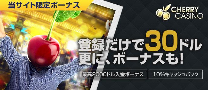 【限定】人気の登録するだけボーナス!チェリーカジノの登録で30ドル貰える!更に入金ボーナスにキャッシュバックもあり!