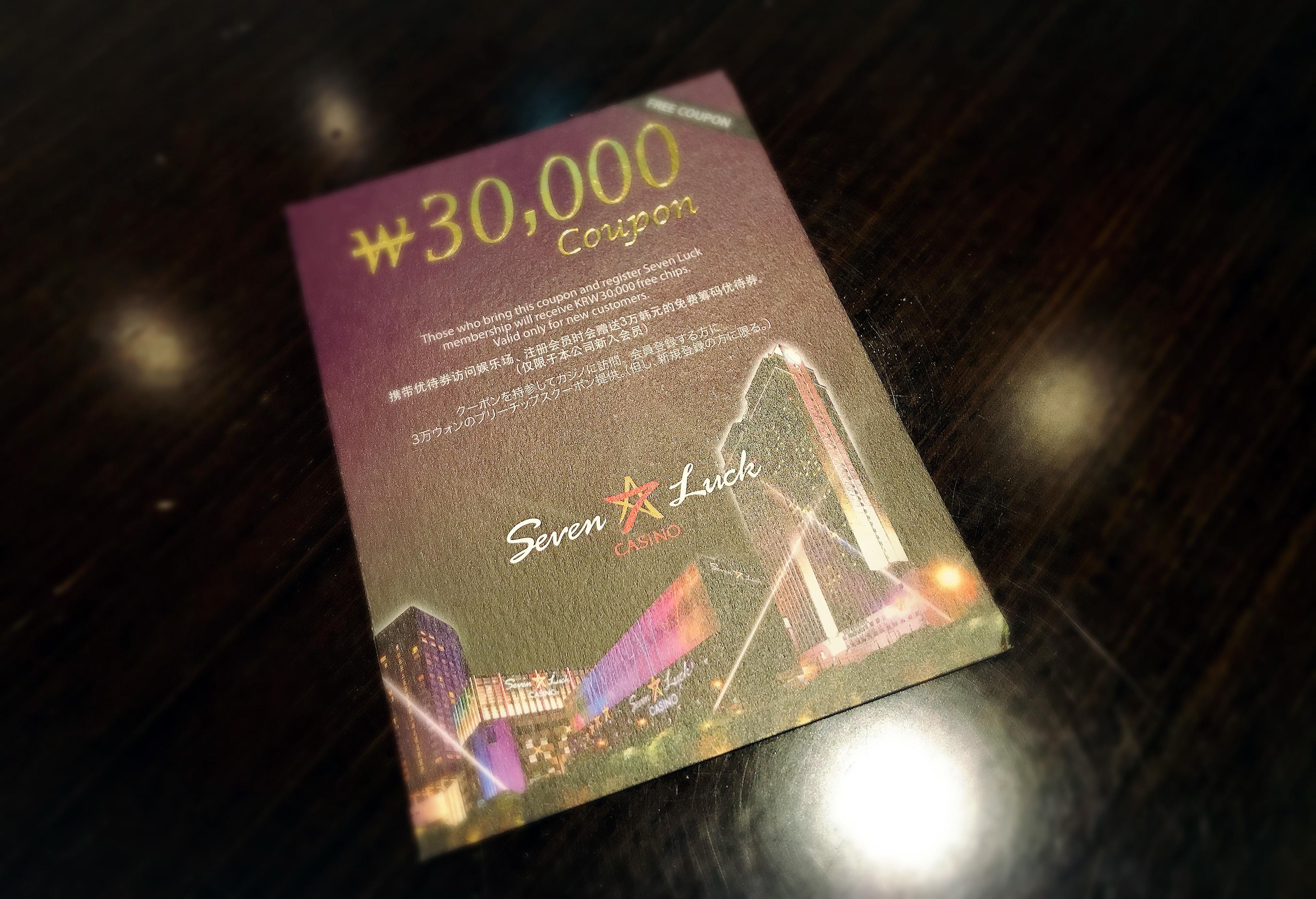 セブンラックカジノ「30000ウォン クーポン」