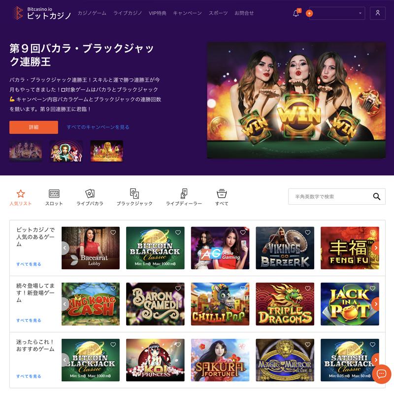 Bit Casino  / ビットカジノ