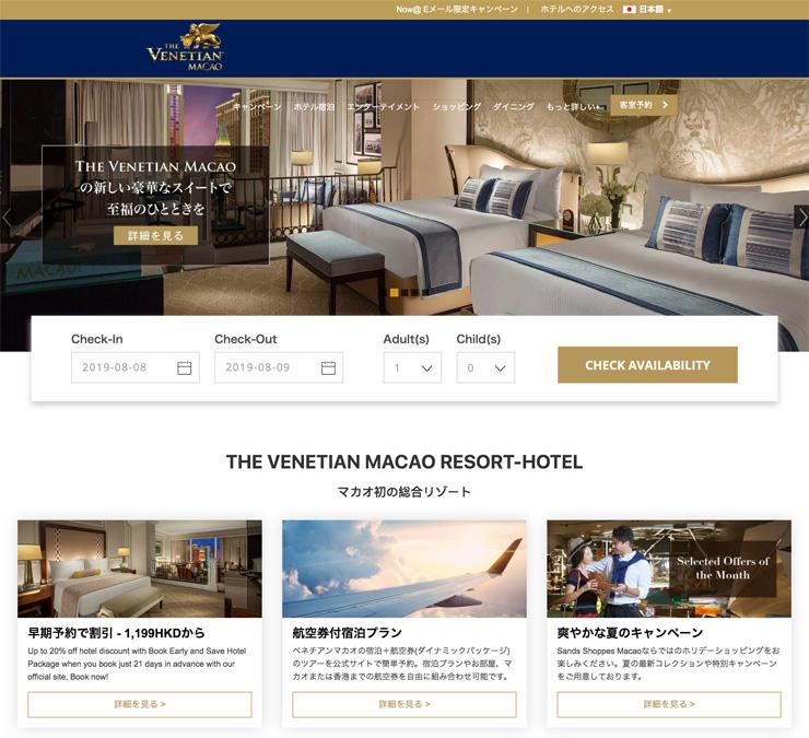 THE VENETIAN MACAO RESORT-HOTEL(ベネチアン・マカオ)